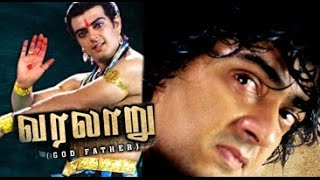 Varalaru Full Movie HD