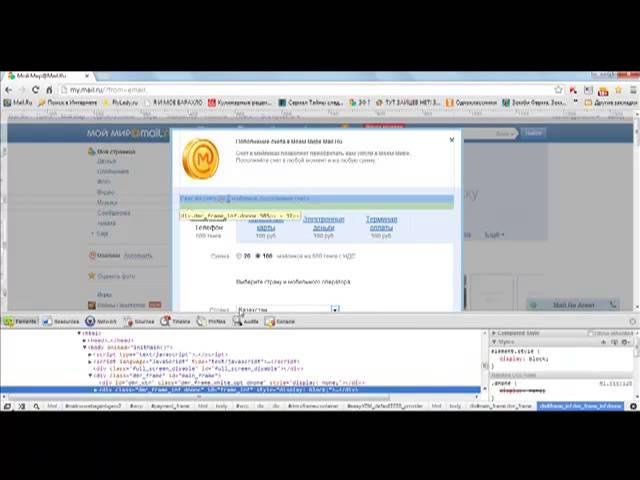 Программа Для взлома oков мэйликов и голосов Hacke. взлом Mail ru за 30 сек