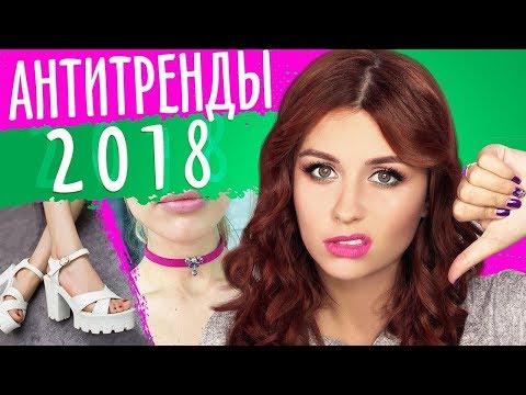 АНТИТРЕНДЫ ВЕСНЫ 2018. СНИМИТЕ ЭТО НЕМЕДЛЕННО!