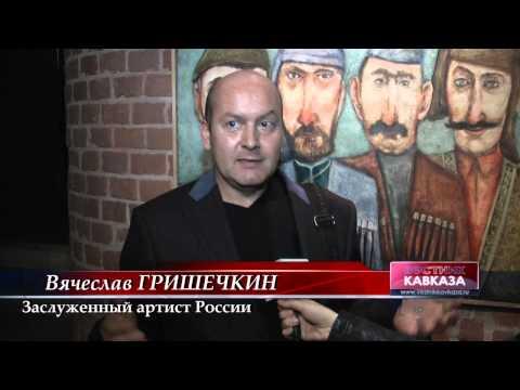 Вечер с грузинским акцентом в Доме актера