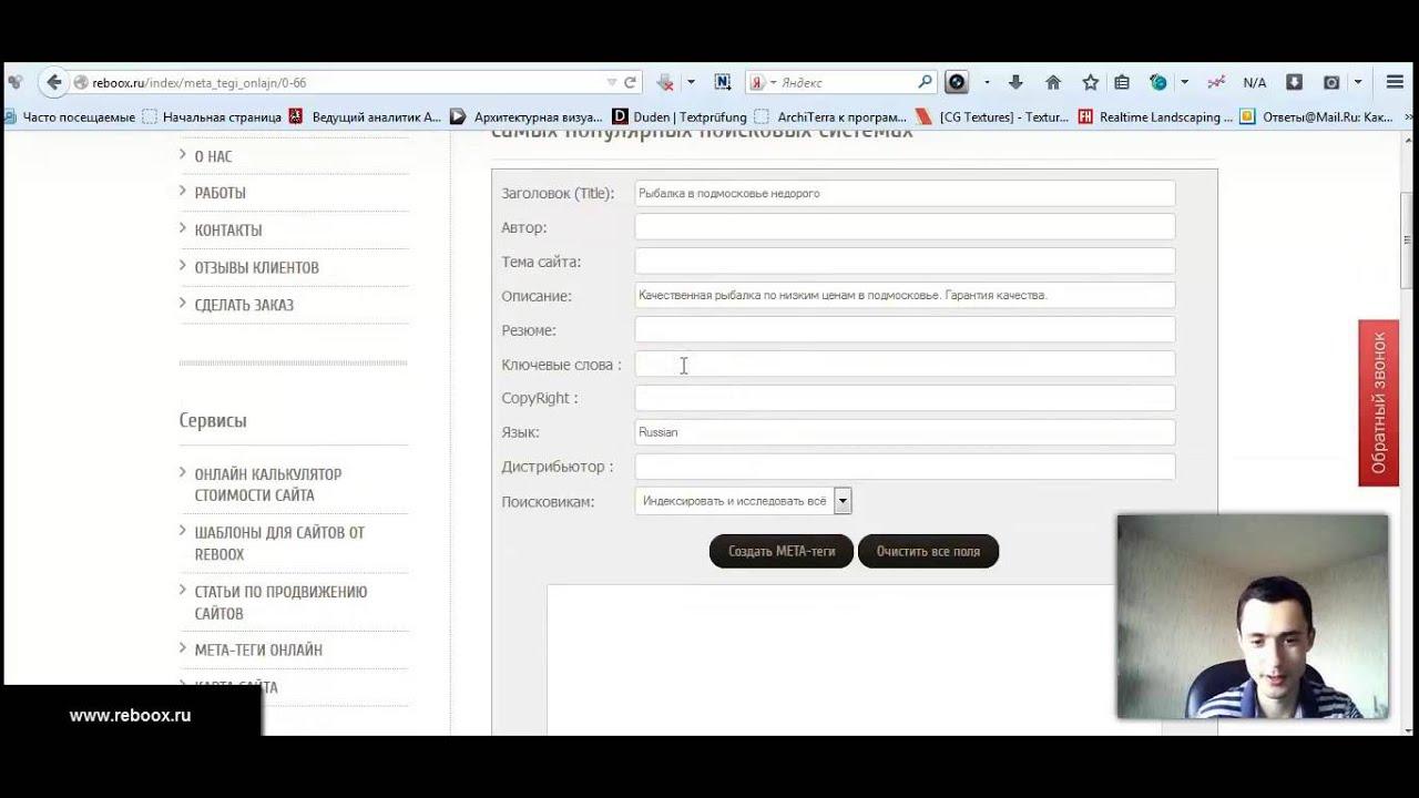 Как сделать себе мета теги на сайт