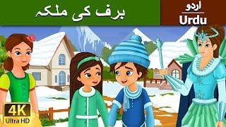 Baraf Ki Malika - Snow Queen In Urdu - Urdu Story - Stories in Urdu - 4K UHD - Urdu Fairy Tales