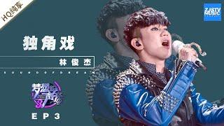 [ 纯享 ]林俊杰《独角戏》《梦想的声音3》EP3 20181109 /浙江卫视官方音乐HD/