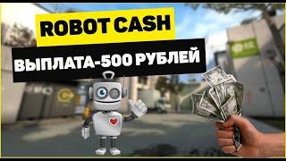 Robot Cash - вывод с игры 500 рублей. Игра с выводом реальных денег