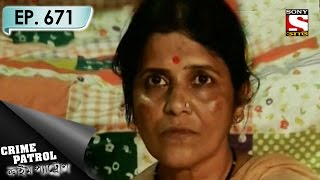 Crime Patrol - ক্রাইম প্যাট্রোল (Bengali) - Ep 671 - The Mysterious Man - 14th May, 2017