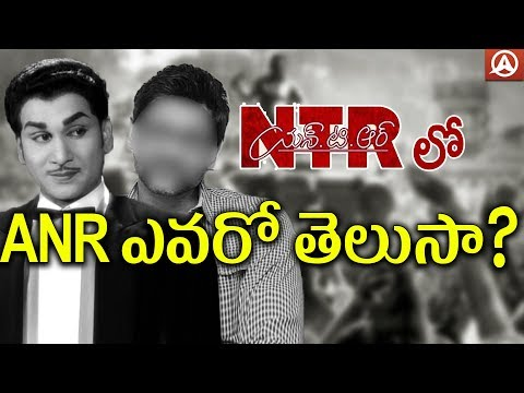 Tollywood Young Hero To Play ANR Role in NTR Biopic | Balakrishna | Krish || Namaste Telugu