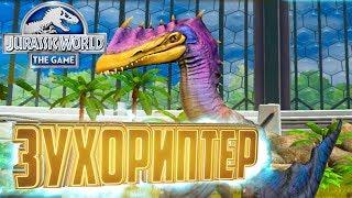Выводим ЗУХОРИПТЕРА - Jurassic World The Game #71