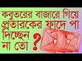 কবুতর বাজারের বাটপারির রকম সকম …. নতুনরা সাবধান। সমস্যার সমাধান by Bangladeshi