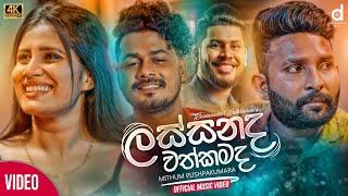 Lassanada Wathkamada  - Mithum Pushpakumara
