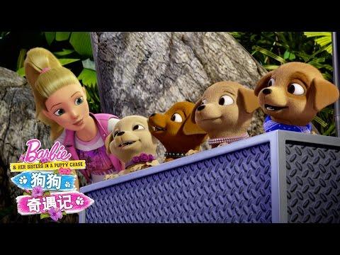芭比之狗狗奇遇记预告片 | Barbie