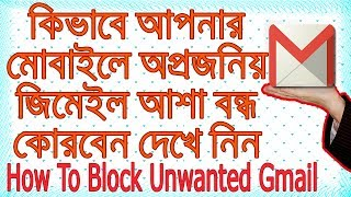 How to block unwanted gmail adress tutorial bangla 2017