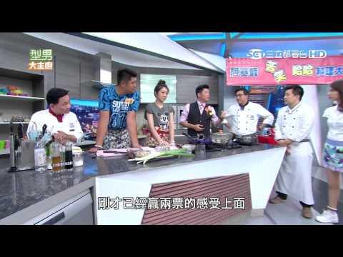 台綜-型男大主廚-20150819 阿基師苦笑哈哈料理大賽