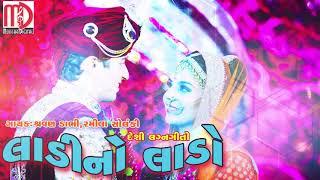 Ladi No Laado New Gujarati Marriage Song 2018 | Shravan Dabhi |Geeta Barot | Desi Dhol Na Tale