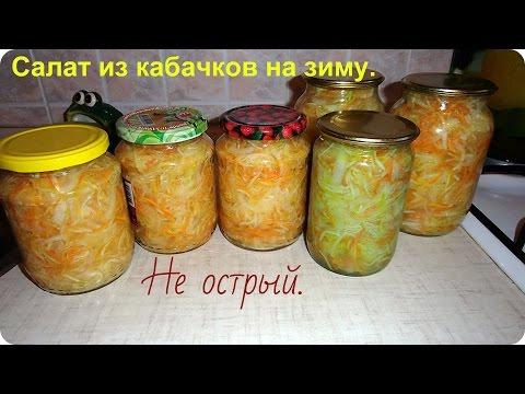Закуска или салат из кабачков на зиму.
