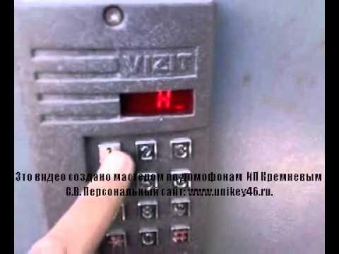 Программирование ключей домофона