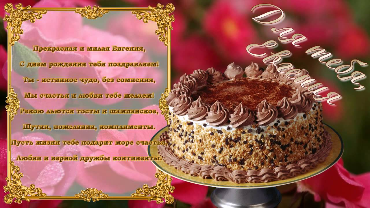 Поздравление другу жене на день рождения
