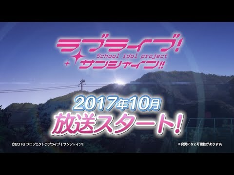 「ラブライブ!サンシャイン!!」TVアニメ2期 PV第1弾 (08月05日 23:30 / 17 users)