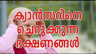 അർബുദത്തെ പ്രതിരോധിക്കുന്ന ഭക്ഷണങ്ങൾ | Malayalam health tips #MalluHealth
