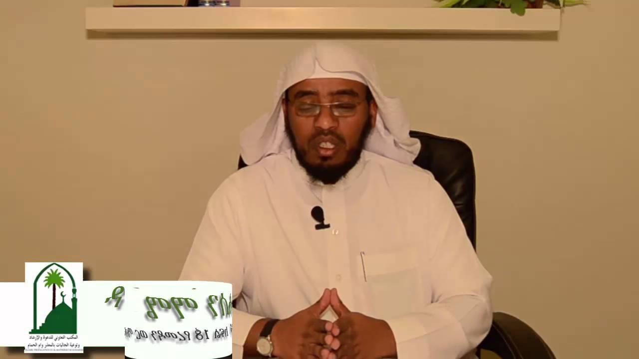 የረመዷን ትምህርቶች የፆም ትሩፋቶች ክፍል 18 مجالس شهر رمضان باللغة الامهرية