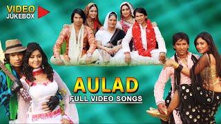 Aulad [ Full Length Bhojpuri Video Songs Jukebox ]