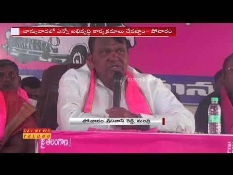 Pocharam Srinivas Reddy fires on Chandrababu Naidu | Telangana Elections