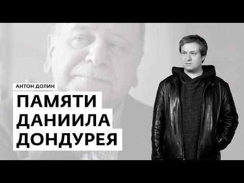 Ушел из жизни известный кинокритик Даниил Дондурей - Спутник кинозрителя