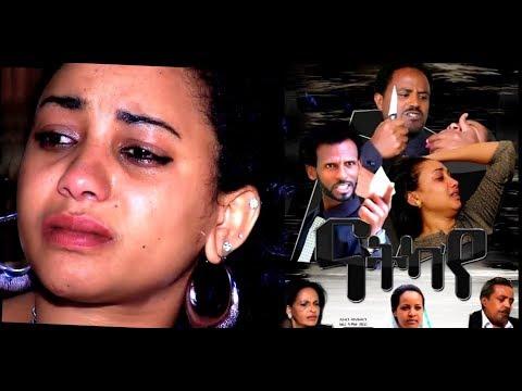 New Eritrean Movie 2018 'Natkaye' Part 1 A Film By Sherfi thumbnail