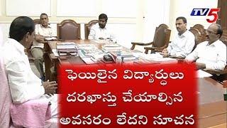 తెలంగాణ ఇంటర్ బోర్డు కీలక నిర్ణయం | Telangana Board Of Intermediate Education | TV5News