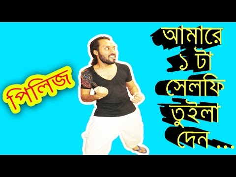 Bangladeshi Selfie Prank Produced By Dr.lony. video