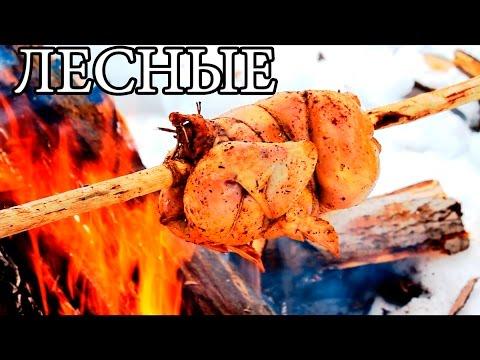 БУШКРАФТ КУХНЯ   Уникальный лесной вертел для мяса, рыбы, птицы - Bushcraft Cooking