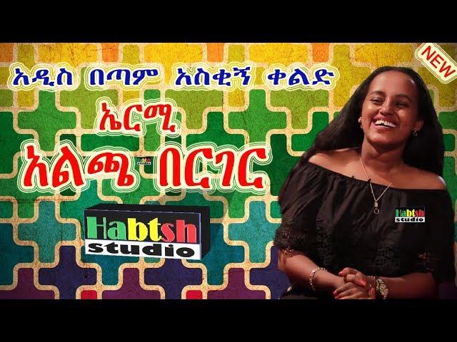 """Ethiopia: """"Alecha Burger"""" Ermi New Funny Comedy"""