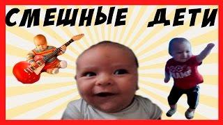 Смешные Дети Подборка Приколов С Детьми  Маленькие дети   самые смешные моменты