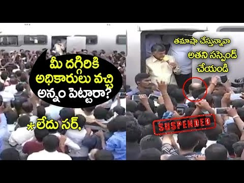 స్పాట్‌లోనే స‌స్పెండ్ | CM Chandrababu suspend Governments officers at Spot | Telugu Trending