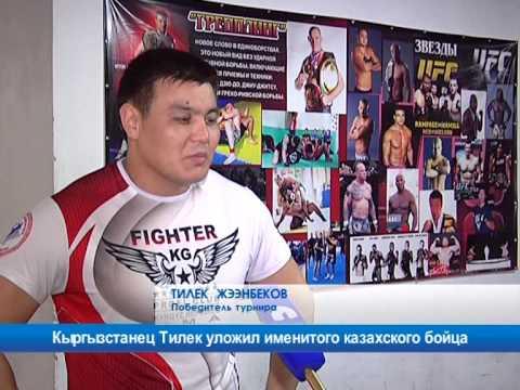 Кыргызстанец Тилек уложил именитого казахского бойца