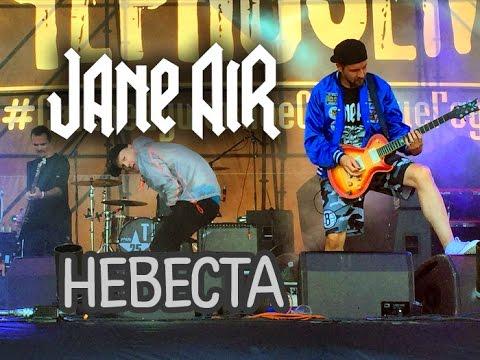 Jane Air - Невета