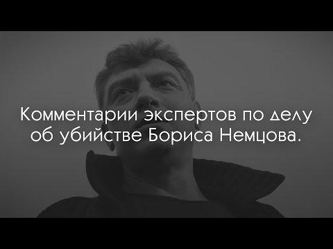 Борис Немцов - выводы комментарии судебных экспертов по факту убийства Бориса Немцова