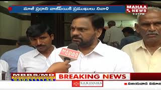 BJP Leaders  About #AtalBihariVajpayee Death | Live Updates | Vijayawada