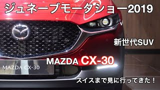 マツダの新世代SUV CX-30 スイスまで見に行ってきた!!ジュネーブモーターショー2019