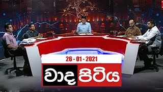 Wada Pitiya | 26th January 2021