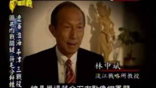 台灣演義:關鍵1945-1949(2/4) 20101205