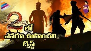 Unexpected Twist in Baahubali 2 Movie | Prabhas | Rana | Anushka | SS Rajamouli | #Baahubali2