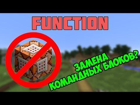 FUNCTION - ЗАМЕНА командным блоками?!