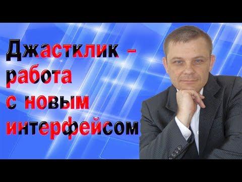 Джастклик работа с новым интерфейсом (Евгений Вергус)