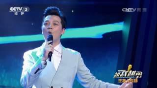 [越战越勇]《草原夜色美》 表演:任鲁豫 | CCTV