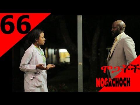 Mogachoch EBS Latest Series Drama - S03E66 - Part 66