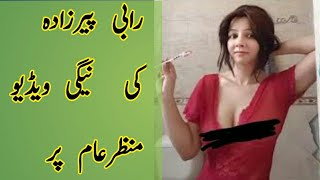 Rabi Pirzada Viral Video || Rabi Peerzada ki sexi video,2020 The Front Point,
