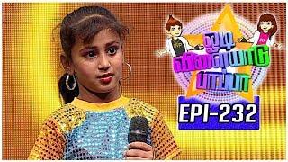 Odi Vilayadu Pappa | Season 5 - #232 | Dharshana - Dance Show | 18/08/2017 | Kalaignar TV