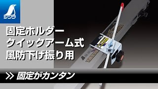77599/固定ホルダー  クイックアーム式  風防下げ振り用