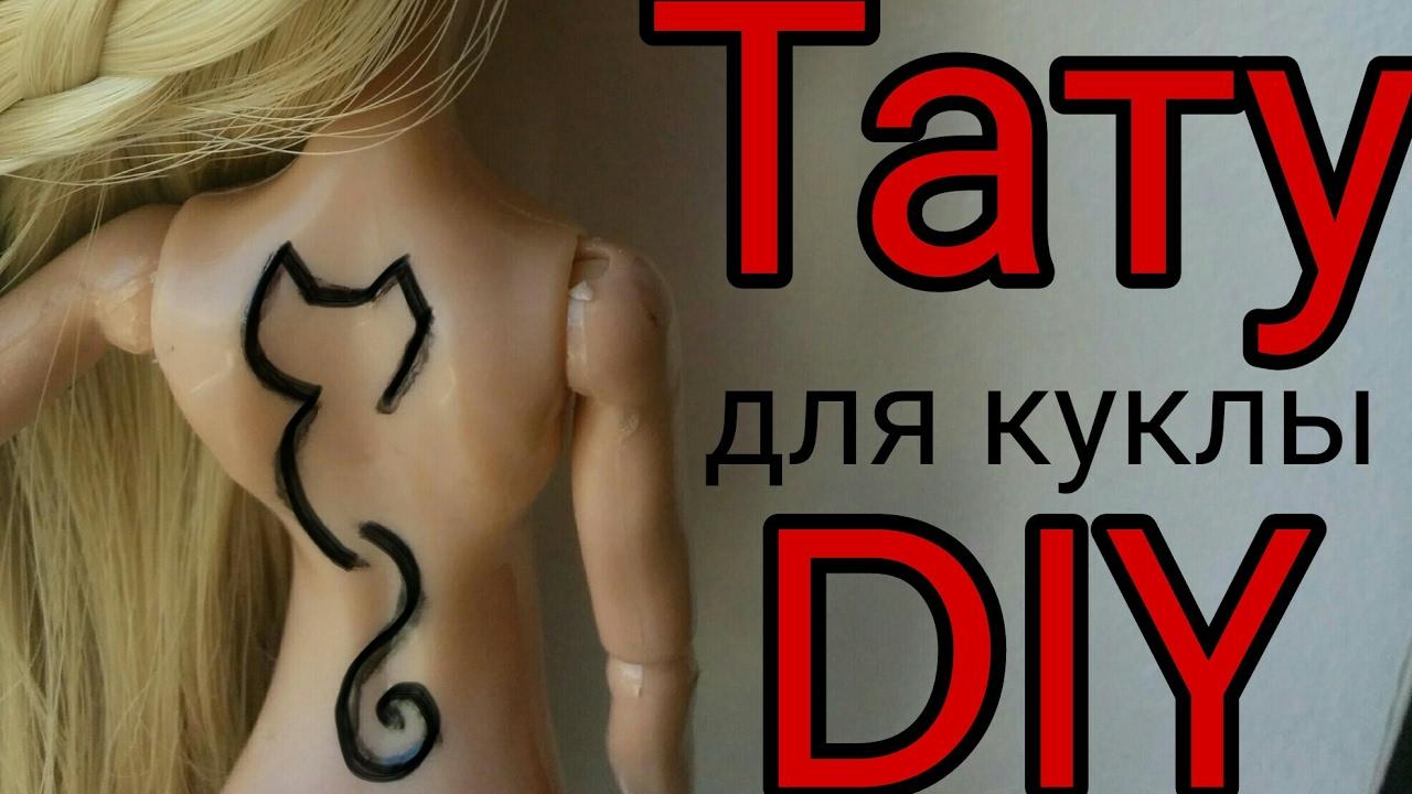 Как сделать татуировку для кукол 3