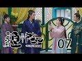 哦!我的皇帝陛下 07丨Oh! My Emperor 07(主演:伍嘉成,赵露思,谷嘉诚,宋楠惜)【精彩预告片】